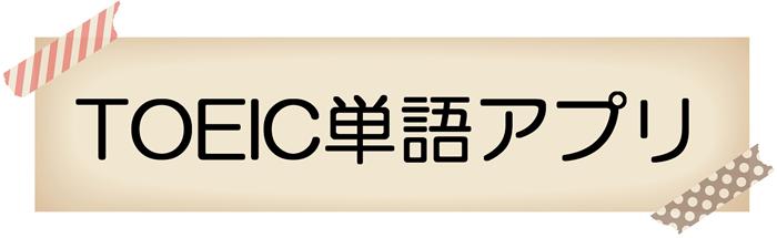 TOEIC単語アプリ