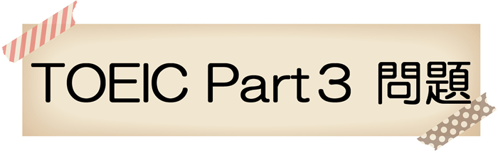 TOEIC Part3練習問題