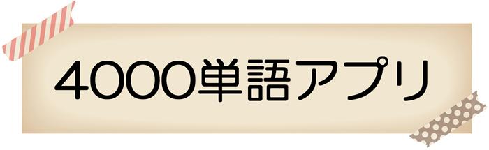 単語帳アプリ