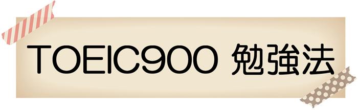 TOEIC900点 勉強法