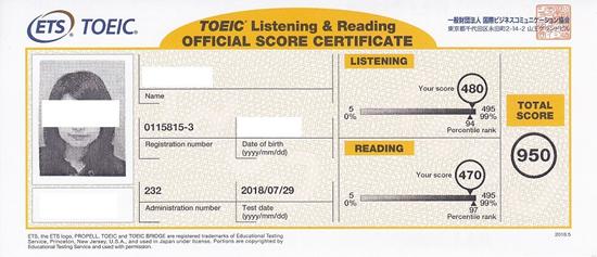 TOEICスコア950点の公式認定証
