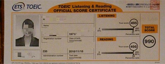 TOEICスコア990点の公式認定証