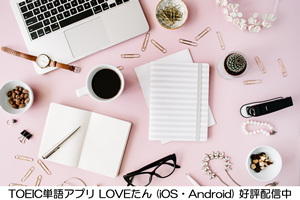 英語・英単語・TOEICの学習サイト Eigo Love