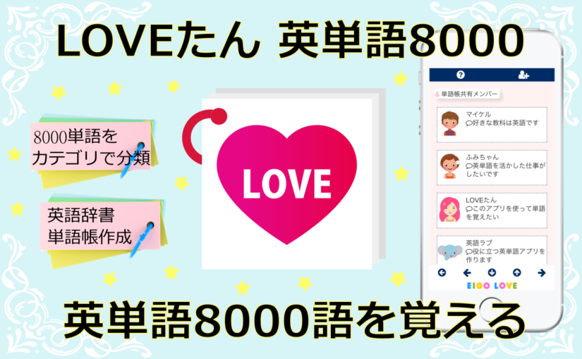 LOVEたん 英単語8000語アプリ